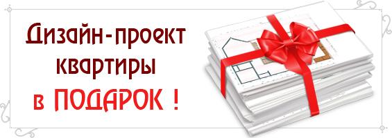 Дизайн-проект БЕСПЛАТНО