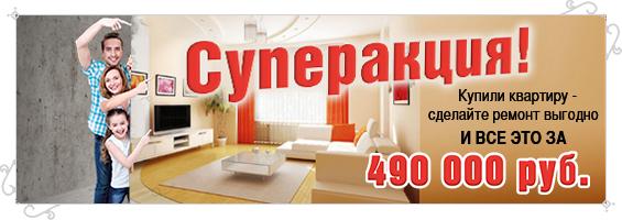 Выгодный ремонт квартиры под ключ по акции «Все включено»
