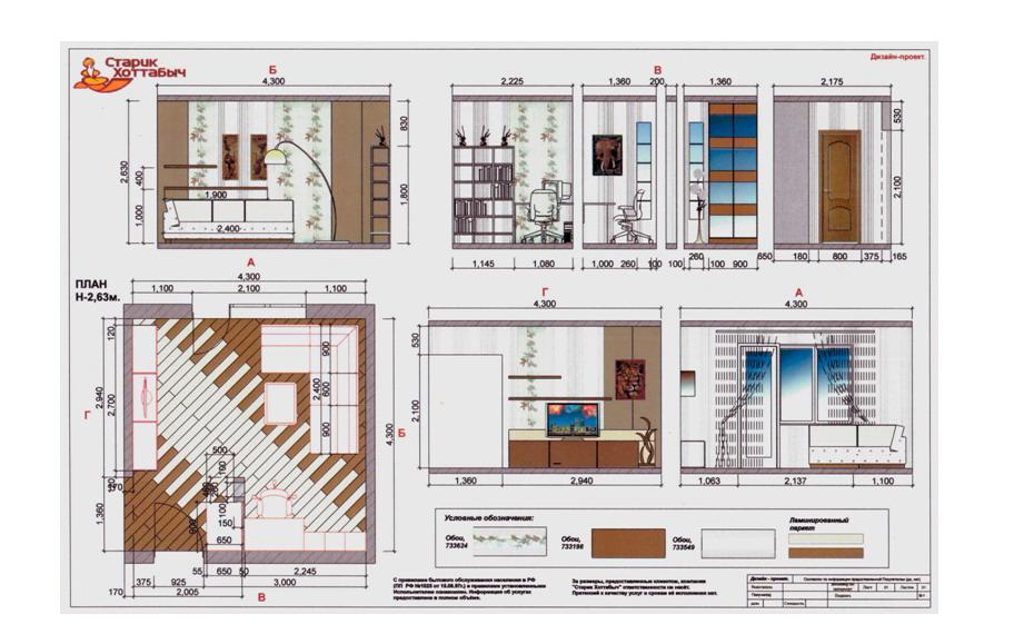 Дизайн проект квартиры бесплатно скачать